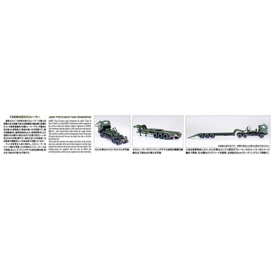 [予約特価5月再生産予定]陸上自衛隊 73式特大型セミトレーラー  1/72 ミリタリーモデルキット No.10 #プラモデル aoshima-bk 04