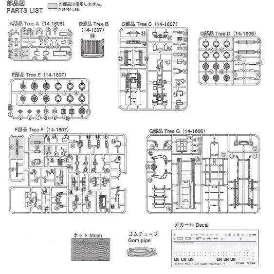 [予約特価5月再生産予定]陸上自衛隊 73式特大型セミトレーラー  1/72 ミリタリーモデルキット No.10 #プラモデル aoshima-bk 06
