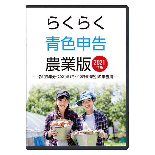 2021年版 らくらく青色申告 農業版|aoshin