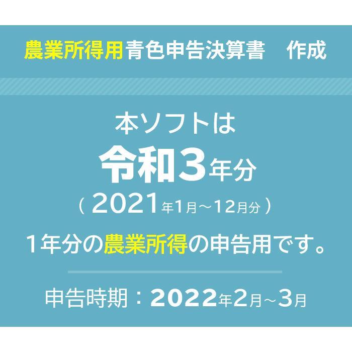 2021年版 らくらく青色申告 農業版|aoshin|02