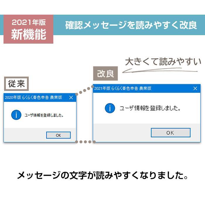 2021年版 らくらく青色申告 農業版|aoshin|08