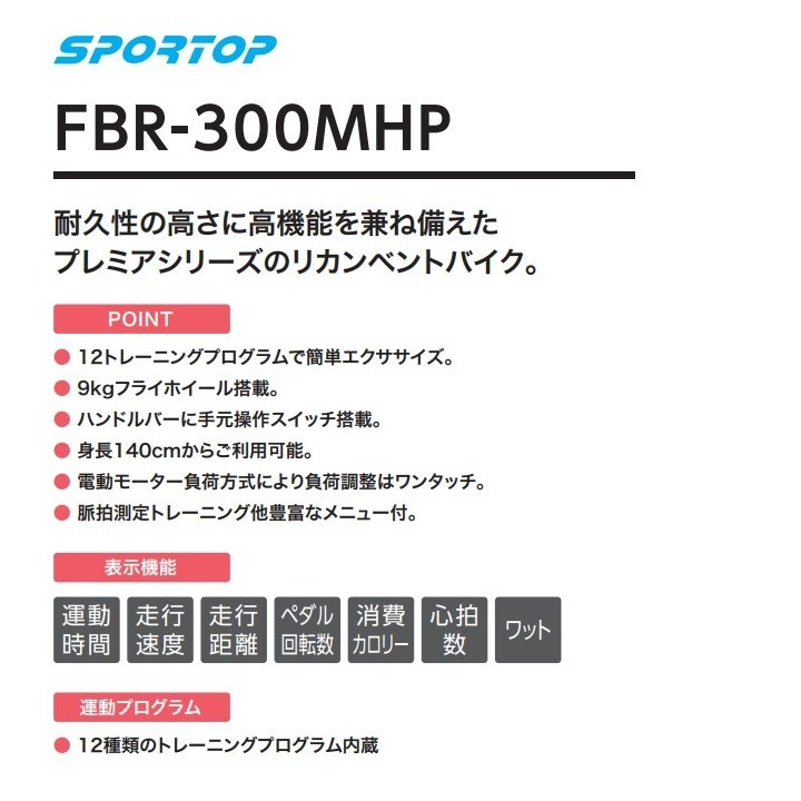 【ポイント10倍!!】フジモリ SPORTOP リカンベントバイク FBR-300MHP|aozora-d|03