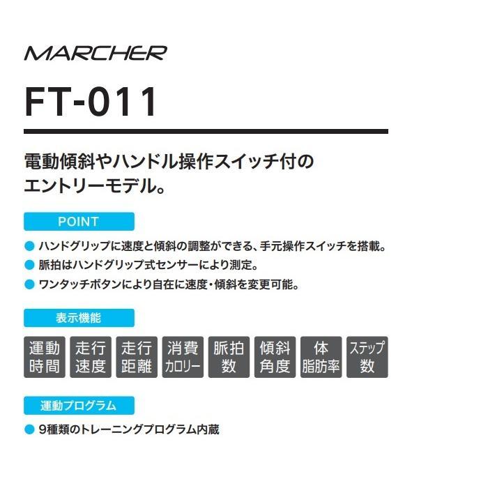 【ポイント10倍!!】フジモリ MARCHER トレッドミル FT-011 aozora-d 03