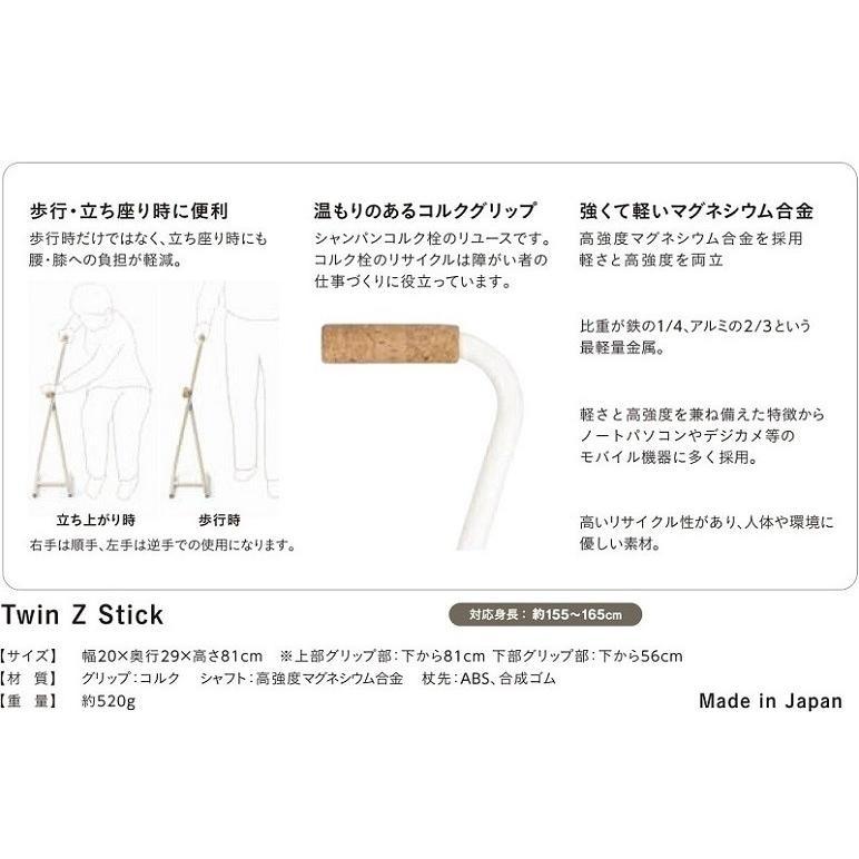 フジホーム 4点杖 Twin Z Stick 代引き不可 aozora-d 03