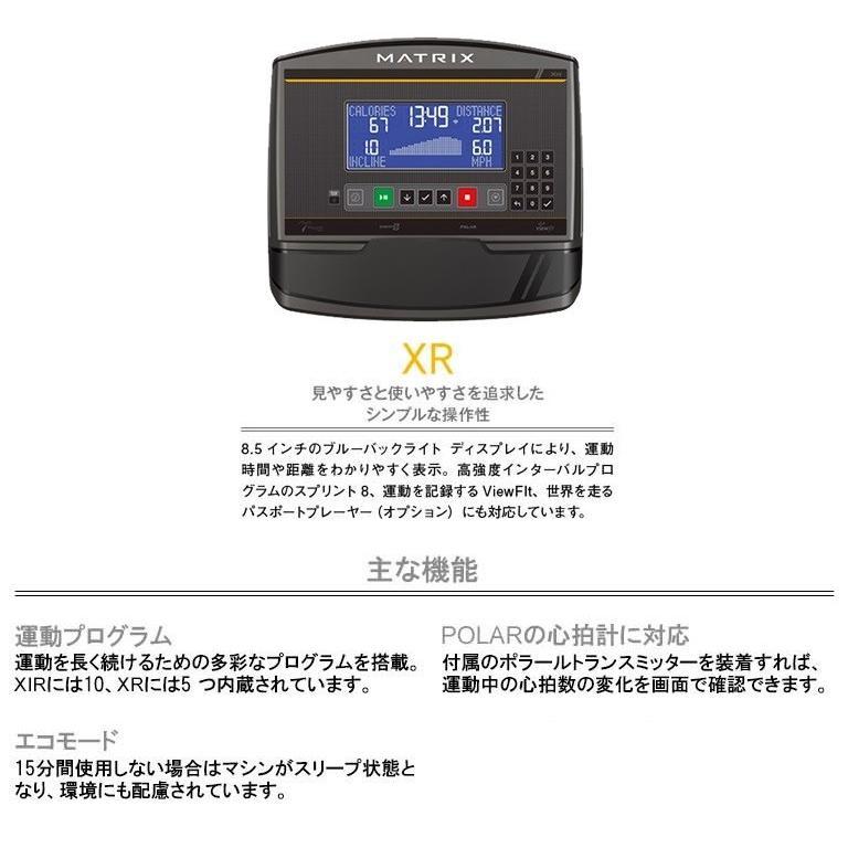 ジョンソンヘルステックジャパン MATRIX マトリックス T70-XR-V2 トレッドミル(ルームランナー)8.5インチLCDディスプレイ|aozora-d|06
