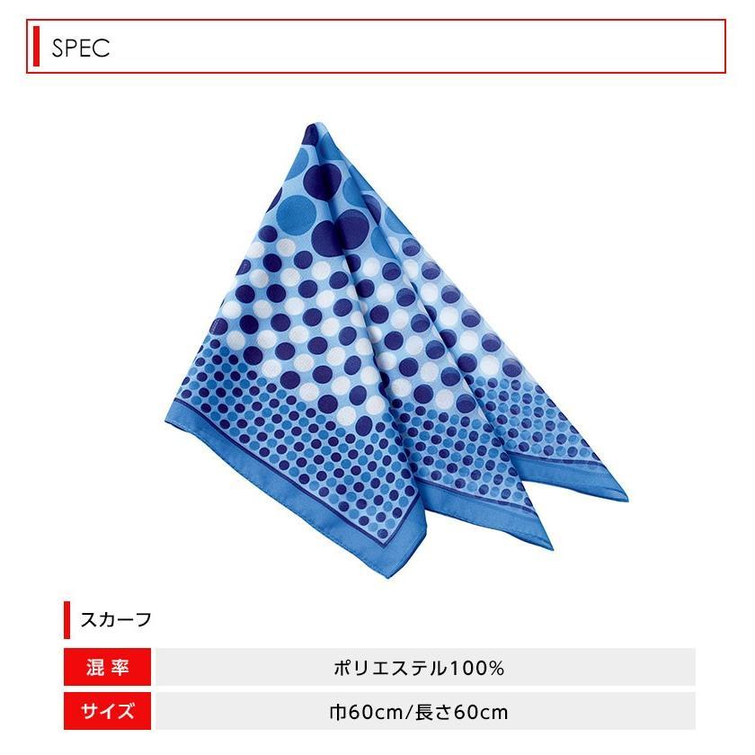 スカーフ マルチドットプリント 正方形 BA9131 事務服 アクセサリー BONCIERGE|ap-b|05