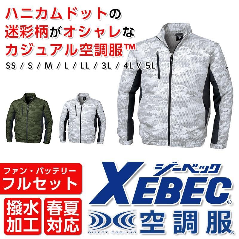 空調服 フルセット 迷彩長袖ブルゾン ジーベック 98005 ファンバッテリーセット カモフラ 作業ブルゾン 作業着 XEBEC 98005 送料無料