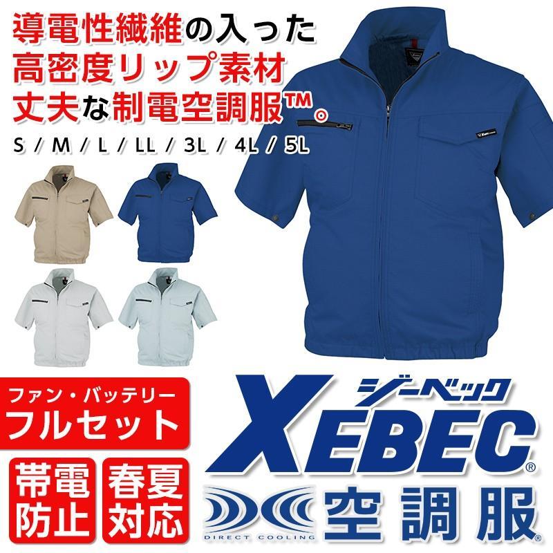 空調服 フルセット 制電半袖ブルゾン ジーベック 98013 バッテリーファンフルセット 作業服 リップストップ 猛暑対策 作業着 XEBEC