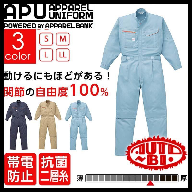 つなぎ 作業服 AUTO-BI ツナギ 作業服 作業着 らくらくプリーツつなぎ 吸汗速乾 抗菌 1290 抗菌つなぎ服