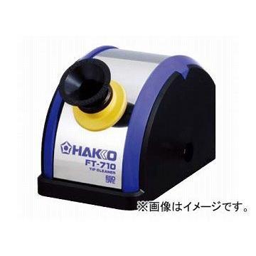 ハッコー/HAKKO こて先クリーナー FT-710 71×77×107mm