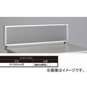 ナイキ/NAIKI ネオス/NEOS デスクトップパネル クロスパネル グレー NH10PE-GL 1000×30×350mm