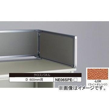 ナイキ/NAIKI ネオス/NEOS デスクトップパネル クロスパネル ライトオレンジ NE06SPE-LOR 583×30×350mm