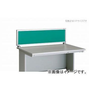 ナイキ/NAIKI ネオス/NEOS デスクトップパネル クロスパネル グリーン NE086PE-GR 800×30×350mm