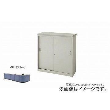 ナイキ/NAIKI ナイキ/NAIKI ネオス/NEOS ハイカウンター 総扉タイプ ブルー ONC0990AK-AWH-BL 900×460×950mm