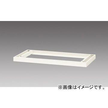 ナイキ/NAIKI リンカー/LINKER リンカー/LINKER ベース クリアホワイト CW-900B-W 899×450×50mm
