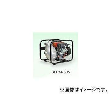 工進/KOSHIN 高圧タイプ 全揚程:90m 機種:SERM-50V