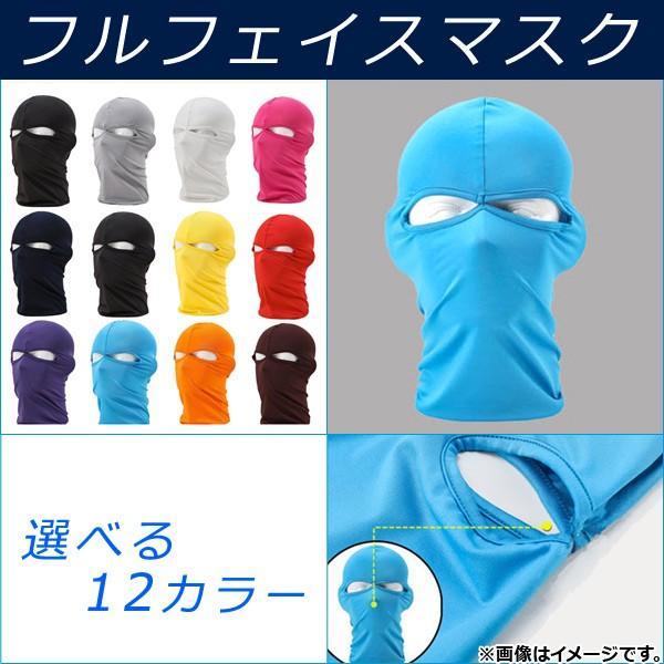 激安 激安特価 送料無料 AP フルフェイスマスク ドライ素材 AP-FFMASK 選べる12カラー ブランド買うならブランドオフ