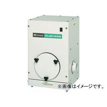 昭和 ダストレーサ コンパクトシリーズ 集じん機 0.4kW 単相100V60Hz CFA-H215C-60HZ(7687036)
