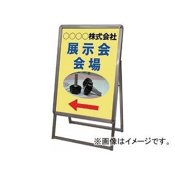 TOKISEI ポスターグリップスタンド看板 屋内用 A型 A型 A2片面シルバー PGSK-A2KS(8190857)