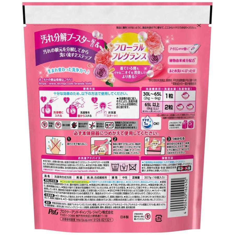 ボールド ジェルボール 香りつき 洗濯洗剤 癒しのプレミアムブロッサム 詰め替え 16個入|aparagiya|02