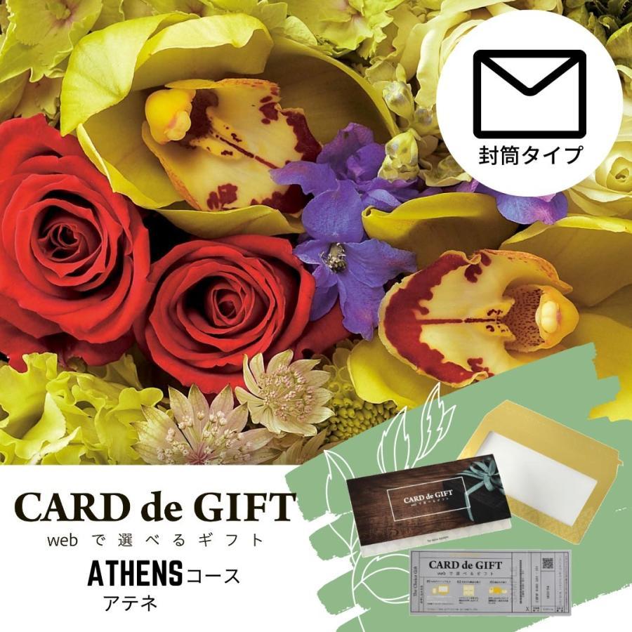 アプコ CARD de GIFT 「アテネ」封筒タイプ 15000円 ギフト ラッピング お祝い 内祝い 結婚祝い 出産祝い 快気祝い 引出物|apco-webshop