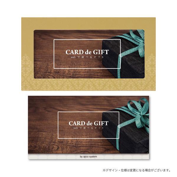 アプコ CARD de GIFT 「アテネ」封筒タイプ 15000円 ギフト ラッピング お祝い 内祝い 結婚祝い 出産祝い 快気祝い 引出物|apco-webshop|02