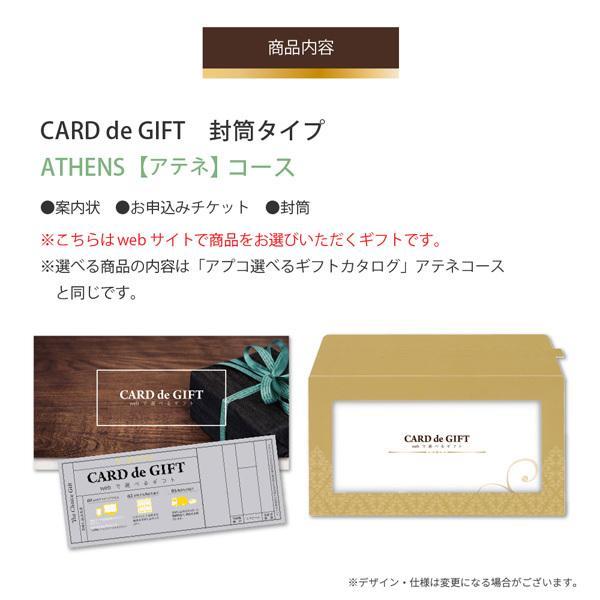 アプコ CARD de GIFT 「アテネ」封筒タイプ 15000円 ギフト ラッピング お祝い 内祝い 結婚祝い 出産祝い 快気祝い 引出物|apco-webshop|03