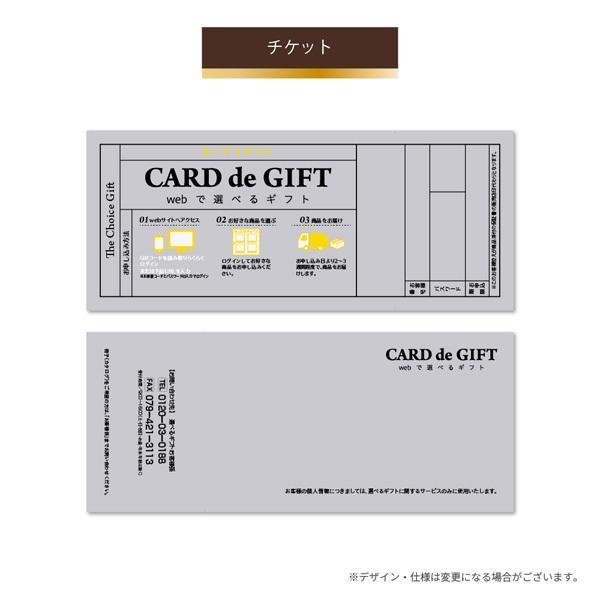 アプコ CARD de GIFT 「アテネ」封筒タイプ 15000円 ギフト ラッピング お祝い 内祝い 結婚祝い 出産祝い 快気祝い 引出物|apco-webshop|04