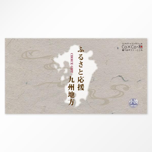 カタログギフト ふるさと応援 九州地方 「小波」 5000円コース グルメ 食品 特産品 プチギフト お礼 お返し お祝い 帰省暮|apco-webshop