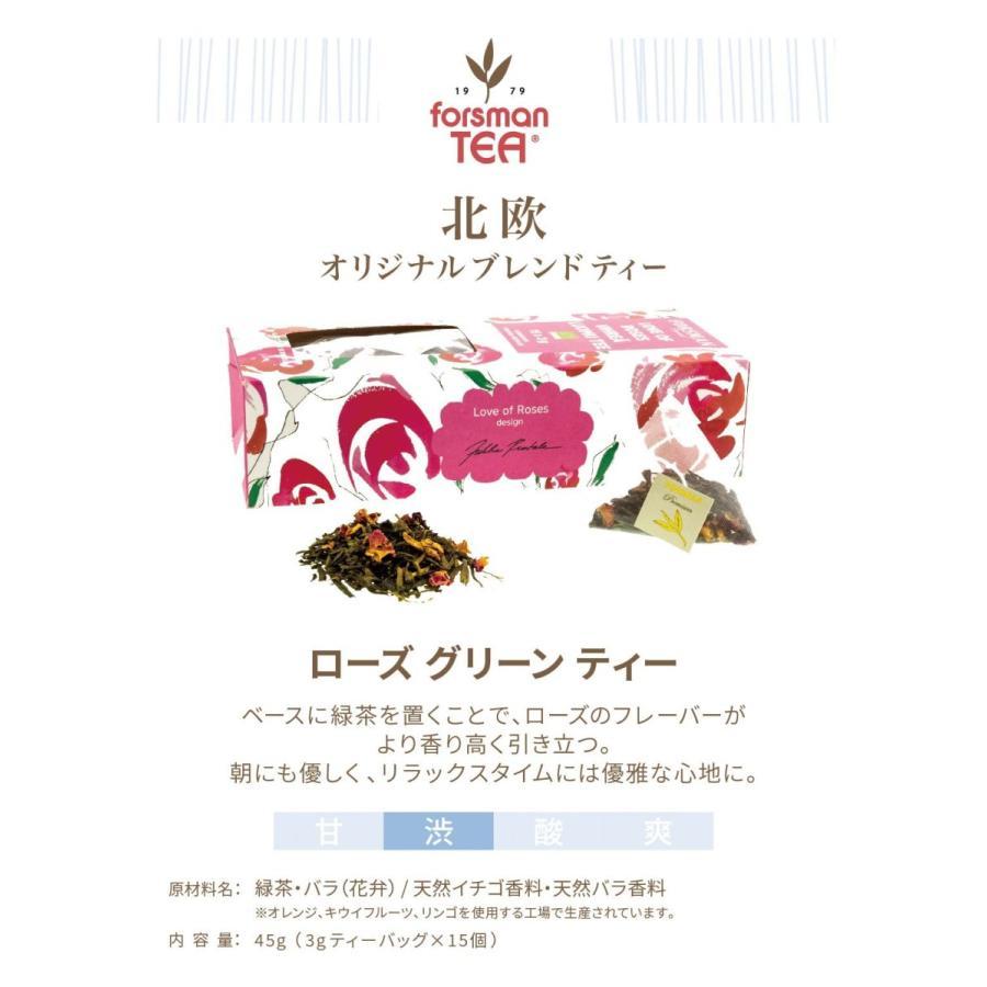 フィンランドティー / forsman tea / ローズ グリーン ティー / Finland|apetera|02