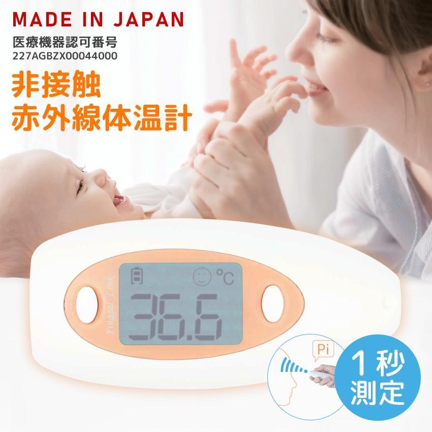 日本 製 非 接触 体温計