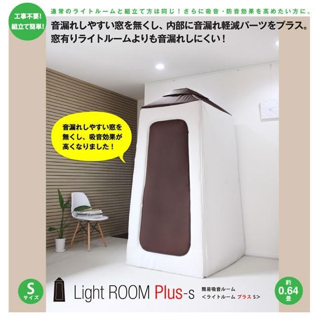 【防音効果アップ!!】遮音·吸音·防音ルーム Light Room Plus S / ライトルームプラス Sサイズ 管楽器·声楽·ギター·ボイストレーニングなどに最適!