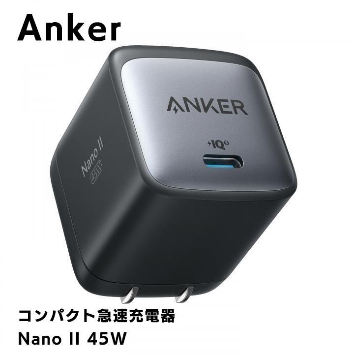 Anker Nano II ブラック コンパクト急速充電器 販売期間 限定のお得なタイムセール 45W 送料0円