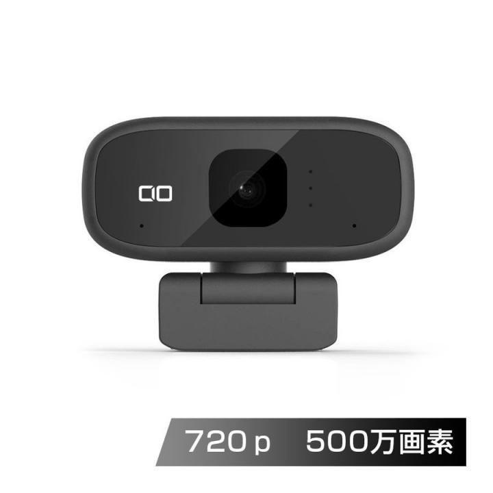 引出物 Webカメラ 広角対応 HD画質対応 マイク内蔵 2Wayタイプ 1280x720 超人気
