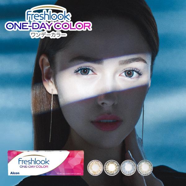 日本アルコン 直営店 フレッシュルック ワンデーカラー スーパーセール カラコン カラーコンタクト ワンデー 度なし度あり 1箱 送料無料