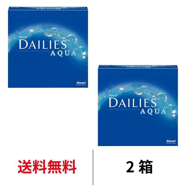 日本アルコン デイリーズアクア 新色追加 バリューパック 90枚 近視用 2箱セット コンタクトレンズ 医療機器承認番号 21000BZY00068000 公式通販 送料無料