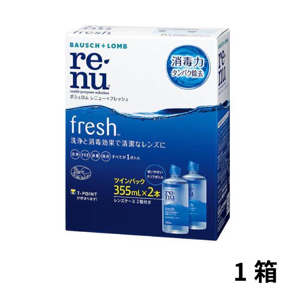 ボシュロム レニューフレッシュ ツインパック オンライン限定商品 1箱セット 355ml×2本 レンズケア用品 日本製