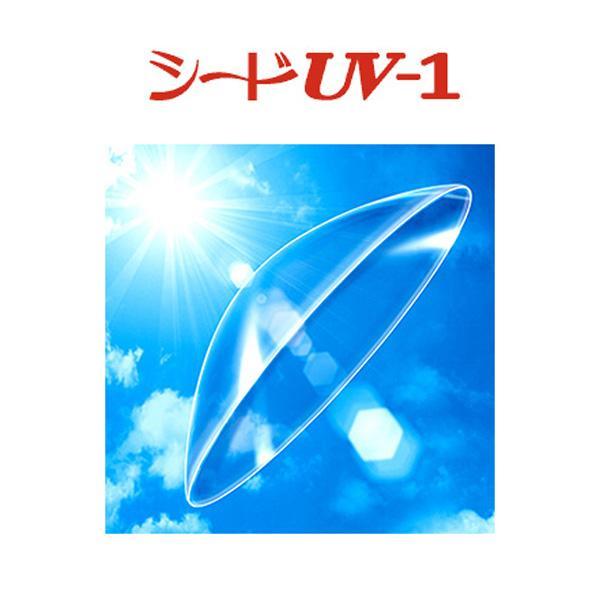 シード UV-1 送料無料 SEED 1枚入り SEAL限定商品 UVカット ユーブイワン コンタクト ハードレンズ ハード 特売