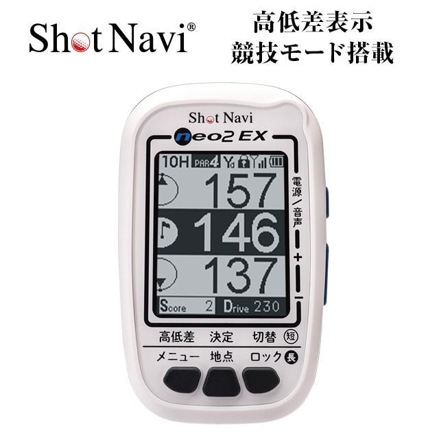 《2019年モデル》ショットナビ ネオ2ex / shot navi neo2EX/ Neo2 (ゴルフナビ/GPSゴルフナビ/GPSナビ/距離計/競技モード/音声/スコアカウンター)