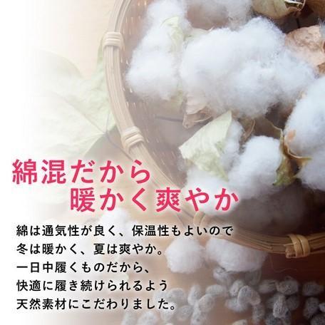 日本製 抗菌防臭 綿混ハイソックス  3足セット メール便送料無料|applemint-zakka2|02