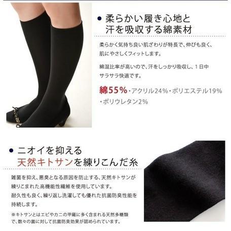 日本製 抗菌防臭 綿混ハイソックス  3足セット メール便送料無料|applemint-zakka2|05