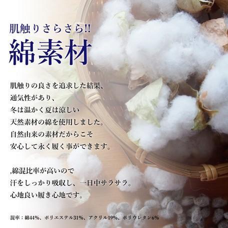 日本製 綿混 ソフト着圧 ハイソックス  3足セット メール便送料無料|applemint-zakka2|04