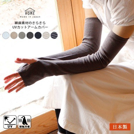 2021春夏新作 日本製・綿麻素材のさらさらアームカバー 指穴 UVカット メール便送料無料|applemint-zakka2