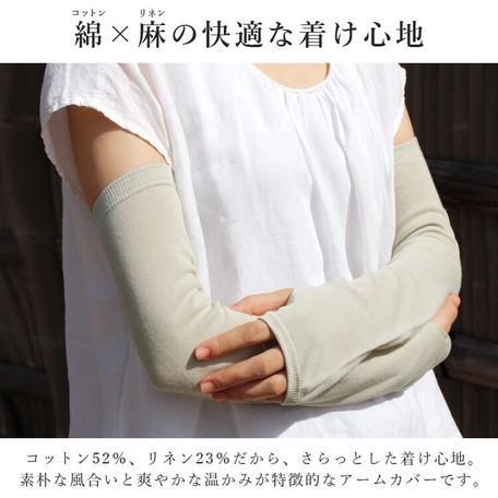2021春夏新作 日本製・綿麻素材のさらさらアームカバー 指穴 UVカット メール便送料無料|applemint-zakka2|02