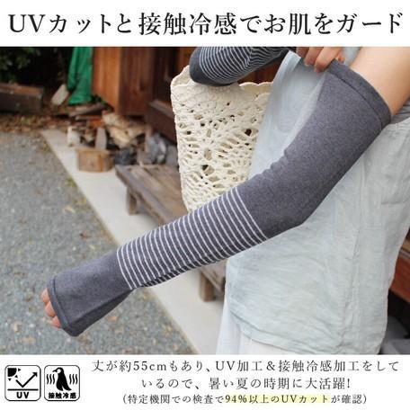 2021春夏新作 日本製・綿麻素材のさらさらアームカバー 指穴 UVカット メール便送料無料|applemint-zakka2|05