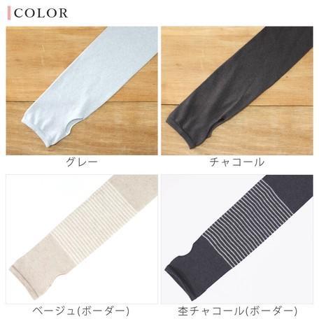 2021春夏新作 日本製・綿麻素材のさらさらアームカバー 指穴 UVカット メール便送料無料|applemint-zakka2|06