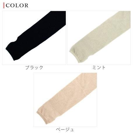 2021春夏新作 日本製・綿麻素材のさらさらアームカバー 指穴 UVカット メール便送料無料|applemint-zakka2|07