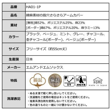 2021春夏新作 日本製・綿麻素材のさらさらアームカバー 指穴 UVカット メール便送料無料|applemint-zakka2|08