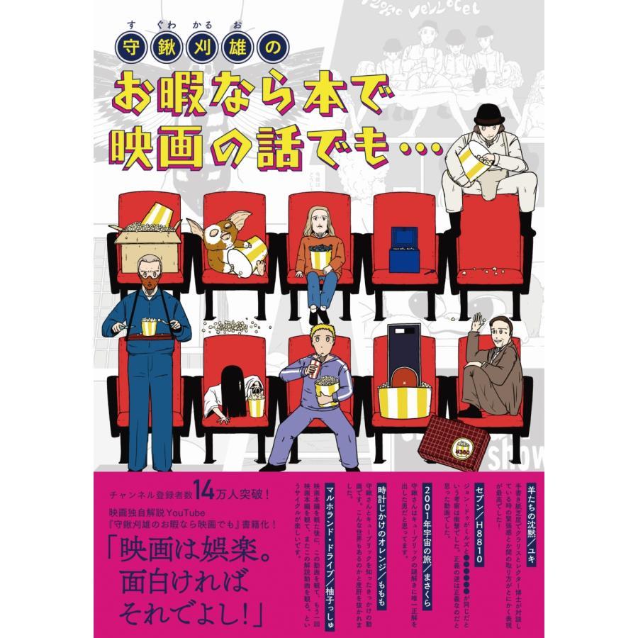 守鍬刈雄(すぐわかるお)のお暇なら本で映画の話でも|appli-style