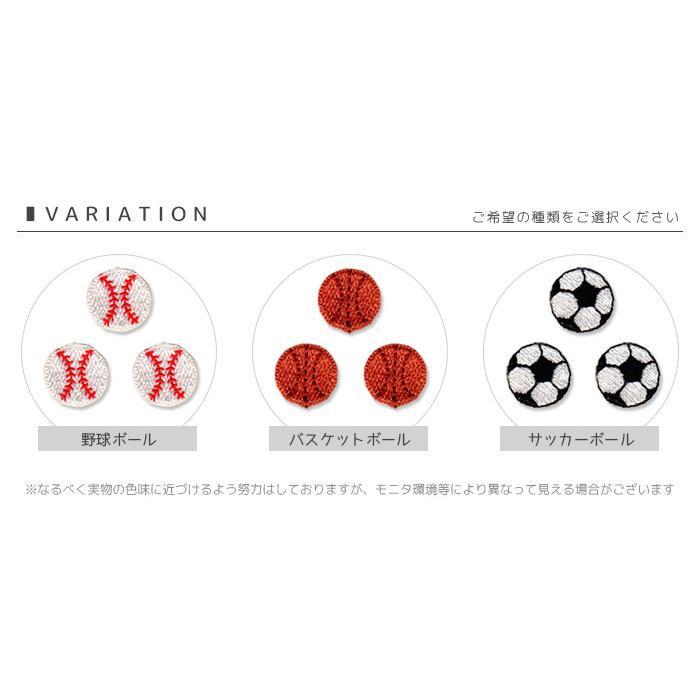 刺繍ワッペン ミニ 3個入り (野球ボール バスケットボール サッカーボール 入園 入学 アップリケ アイロン接着) applique 02